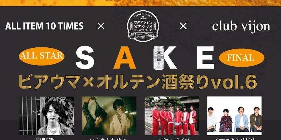 【ビアウマ×オルテン酒祭り】vol.6 ALL STAR FINAL!!!!