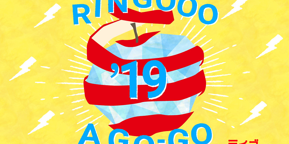 RINGOOO A GO-GO 2019 2次審査