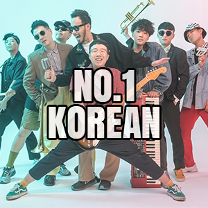 NO1KOREAN.png