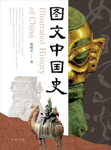 Chinese History in Illustrations