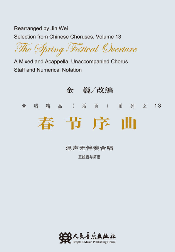 The Spring Festival Overture -- A Mixed and Acappella. Unaccompanied Chorus