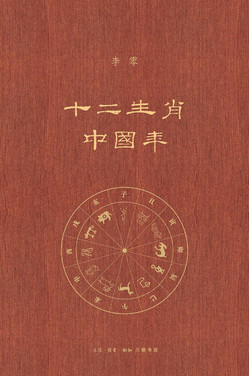 The well-known Chinese zodiac encompasses rich cultural details. The subject is related to animals, ancient Chinese mystic arts, and ancient Chinese antiques. This book introduces the origin of the 12 symbolic animals and the meaning of each. It discusses the connections between Chinese zodiac as well as the agricultural and life activities of Han people. The book also tells fascinating stories behind the 12 animals.