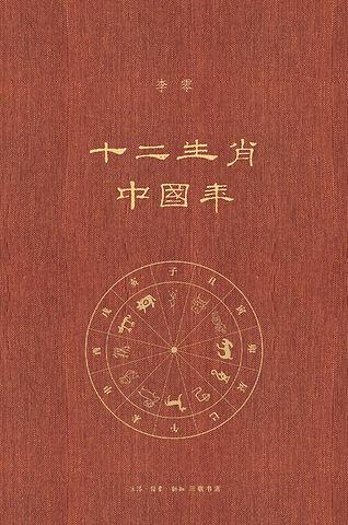 十二生肖中国年.jpg