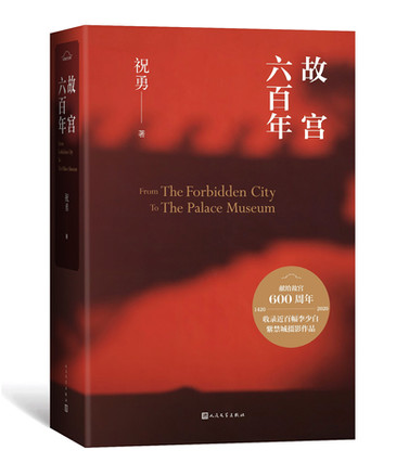 From The Forbidden City to The Palace Museum