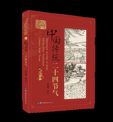 图说中国传统二十四节气_封面.png