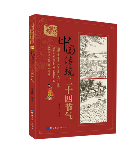 Illustrated Account of Jieqi: Twenty-Four Traditional Chinese Solar Terms