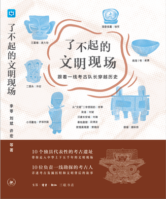 This book is our editor's selection of the ten most representative archeological relics in China, from the Liangzhu Old town in Neolithic Age to the well known Guanhan Sanxingdui, from the Mausoleum of the First Qin Emperor to the Mogao Grotto, etc. Best archeologists such as Xu Hong and Fan Jinshi are chosen as tour guides, who have led the readers to a journey of ancient Chinese civilization with their own stories. Materials like location map, plan and cross-section drawings for important relics are also included in the book to restore the archeological sites. With enriched information on the historical backgrounds, discovery process, extended readings, and exhibition information, this book is a perfect companion not only to the history fans, but also to those planning to visit the relic museums in person.