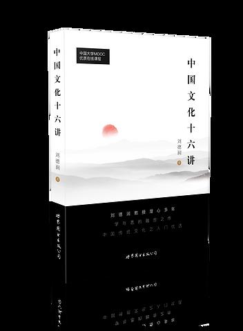 中国文化十六讲.png