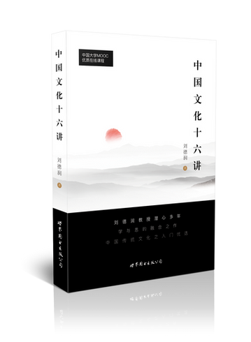 16 Lecture on Chinese Culture