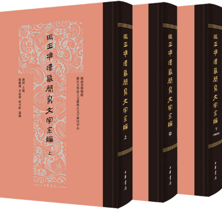 A Complete Collection of Mawangdui Han Tomb Bamboo Slips and Silk Texts (in three volumes)