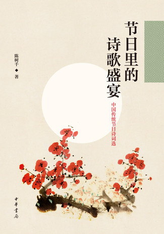 Poetry Feasts in Festivals: Poems on Traditional Chinese Festivals