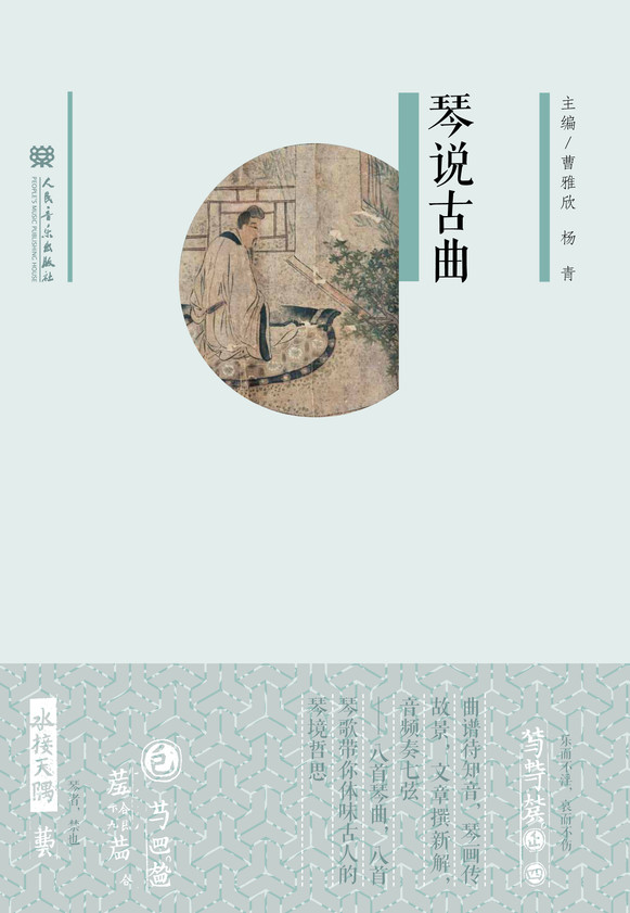 Ancient Works on Guqin