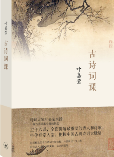 Lectures on Chinese Classical Poetry