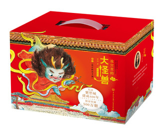 Monsters in the Forbidden City