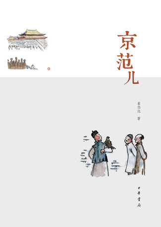 Beijing Style