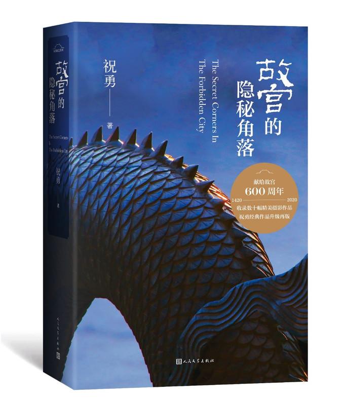 The Secret Corners in The Forbidden City