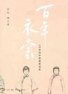 Clothing of a Century: Review of Chinese Clothing in the 20th Century