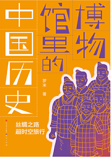 Chinese History in Museums