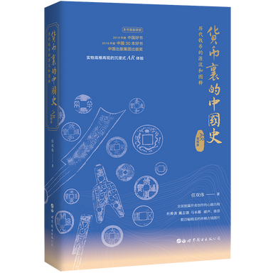 Chinese History in Currency (AR Higher-dimensional version)