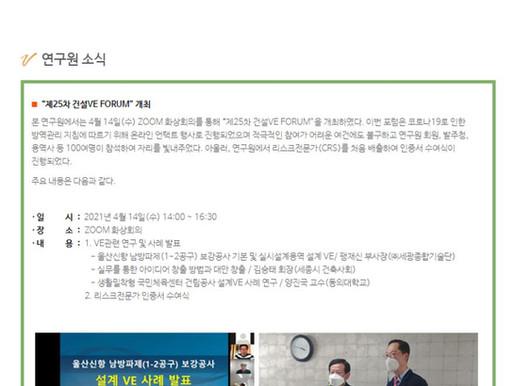 [한국VE연구원] VE소식지 제97호 CRS수여식 소개 - 임종권 대표이사와 이종범 부사장 CRS 취득