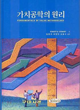 [VB뉴스] 임종권 (2021) 신가치공학(VE/Value Engineering) - 블로그버전 책 소개