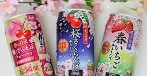 Limited Edition Sakura Beer In Japan
