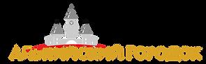 Alpiyskiy-logo-1.png