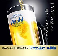 アサヒ生ビール.jpg