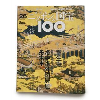 「ニッポンの国宝100 26号」