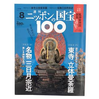 本日発売「週刊ニッポンの国宝100」 8号