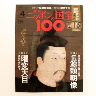 「週刊ニッポンの国宝100」 4号