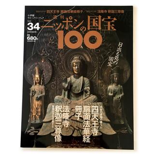 「週刊ニッポンの国宝100 34号」