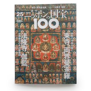 「ニッポンの国宝100 25号」