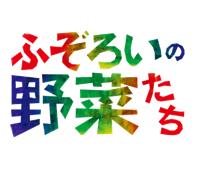 野菜 ロゴデザイン