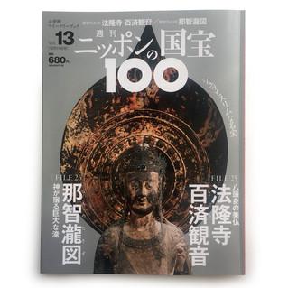「週刊ニッポンの国宝100」 13号