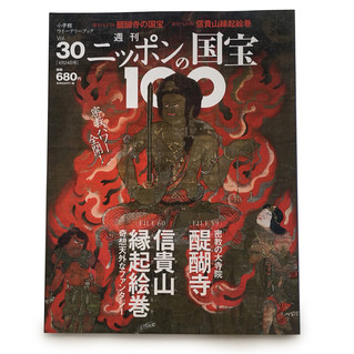 「ニッポンの国宝100 30号」