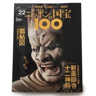 「ニッポンの国宝100 22号」