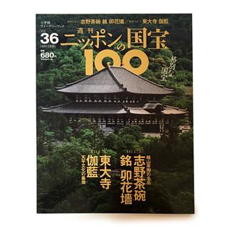 「週刊ニッポンの国宝100 36号」