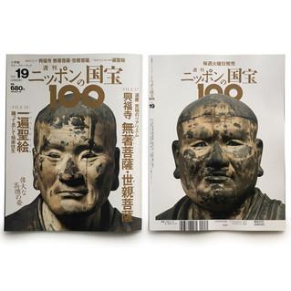 「ニッポンの国宝100 19号」