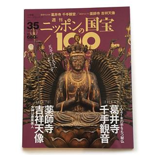 「週刊ニッポンの国宝100 35号」