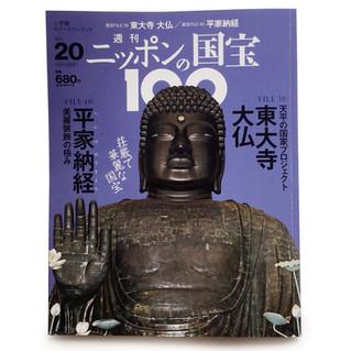 「ニッポンの国宝100 20号」