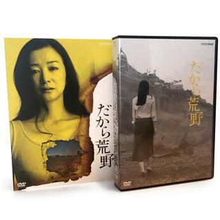 NHKドラマ「だから荒野」DVDパッケージデザイン