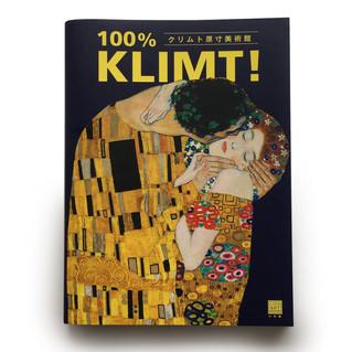 「クリムト原寸美術館 100% KLIMT!」