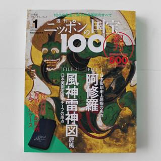 本日創刊!「週刊ニッポンの国宝100」
