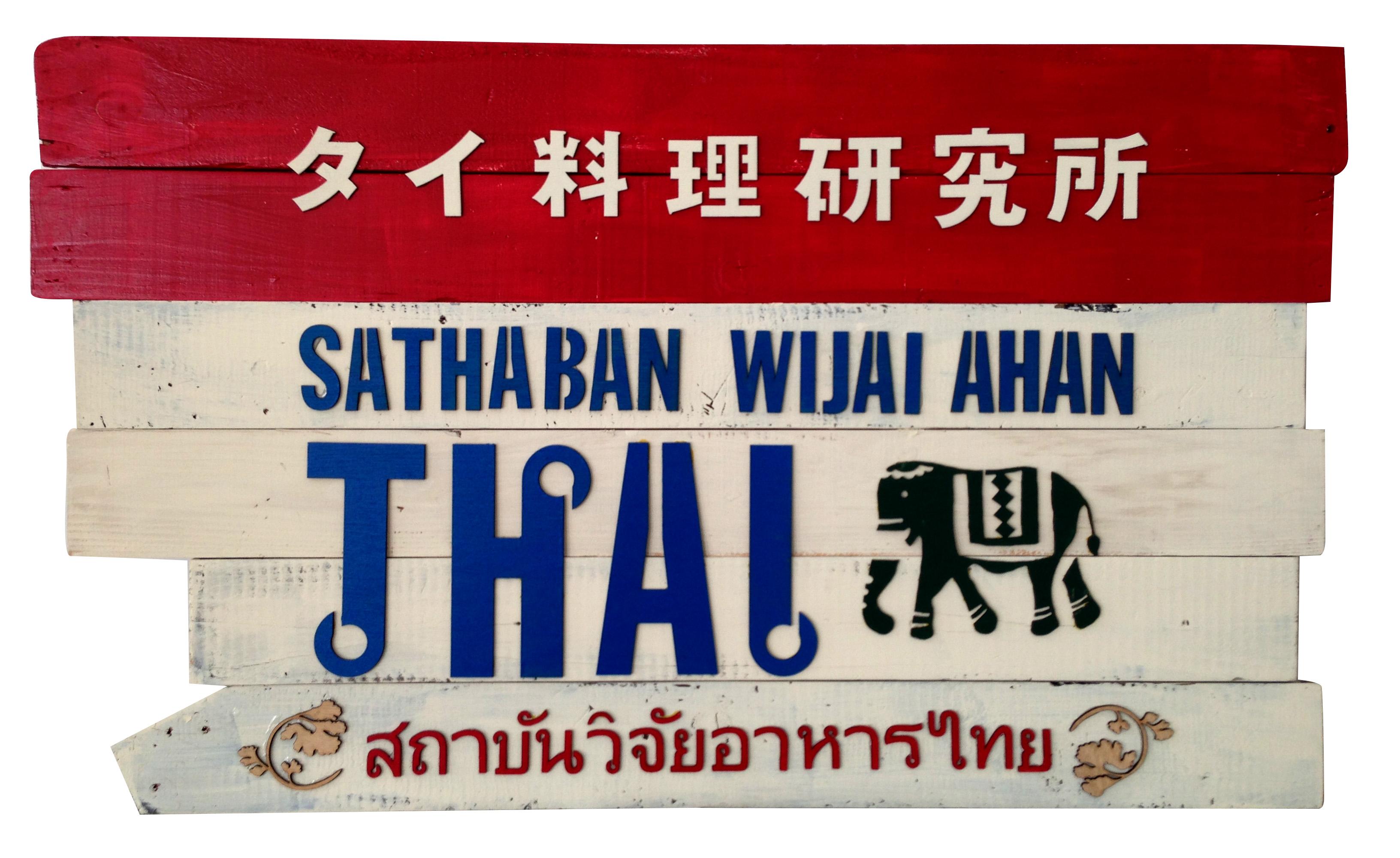 タイ料理 看板デザイン