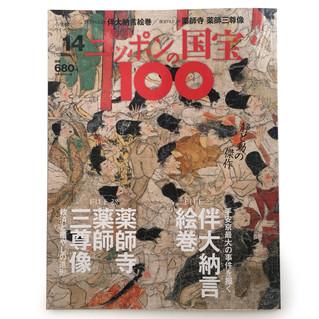 「週刊ニッポンの国宝100」 14号