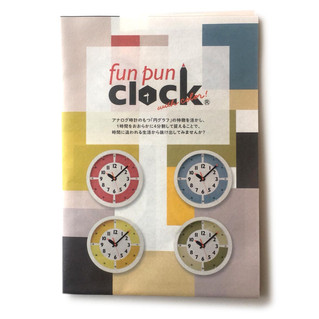 「funpunclock with color」 リーフレットデザイン