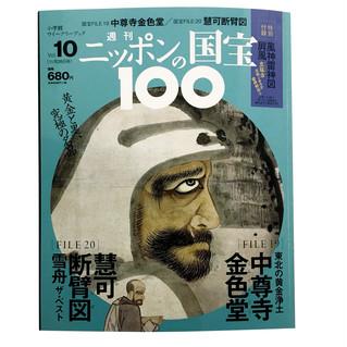 本日発売「週刊ニッポンの国宝100」 10号