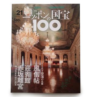 「ニッポンの国宝100 21号」