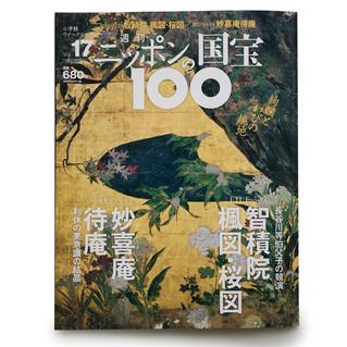 「ニッポンの国宝100 17号」